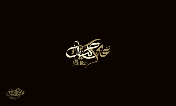 arabic typography (14)