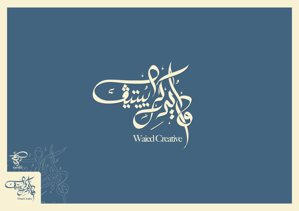 arabic typography (15)