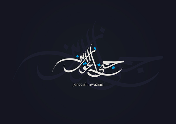 arabic typography (16)