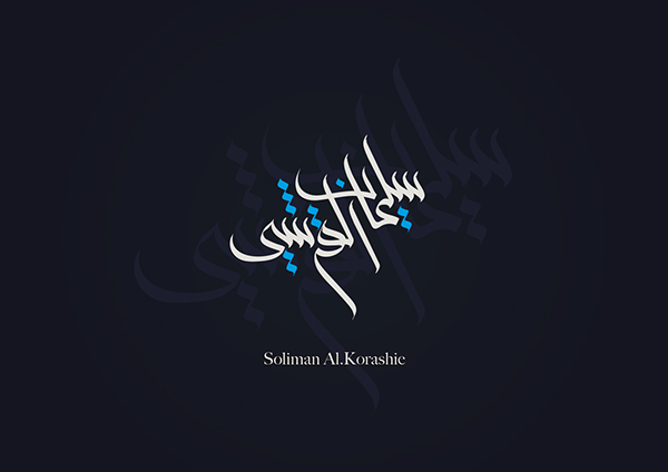 arabic typography (17)