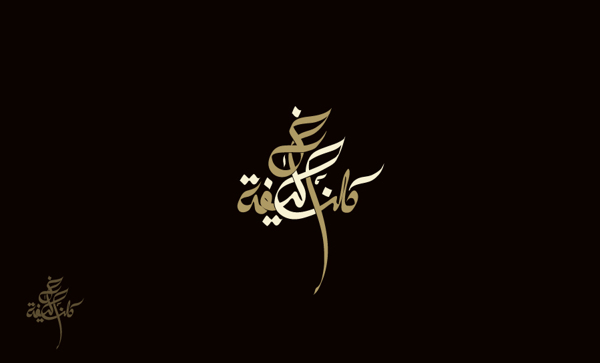 arabic typography (21)