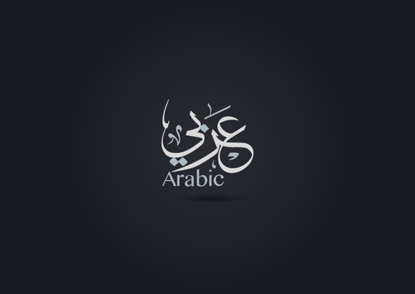 arabic typography (28)