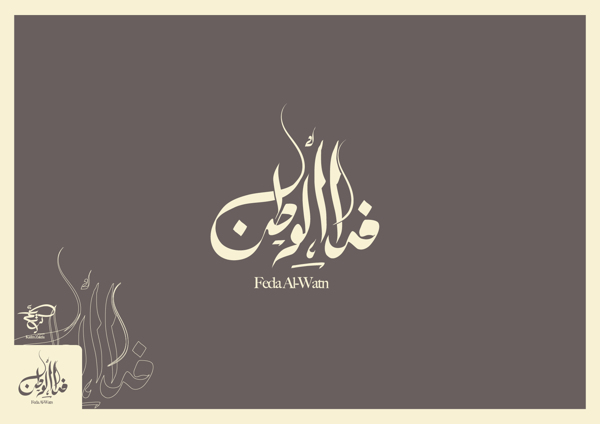 arabic typography (3)