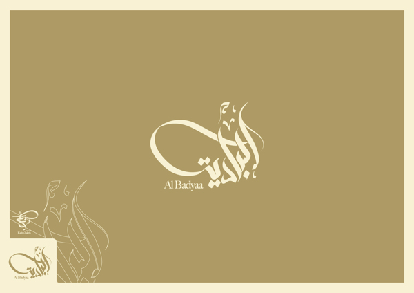 arabic typography (34)