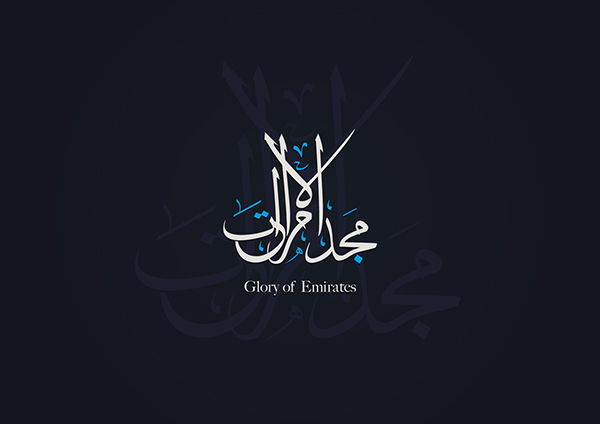 arabic typography (35)