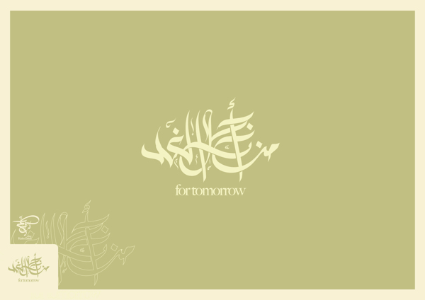 arabic typography (36)