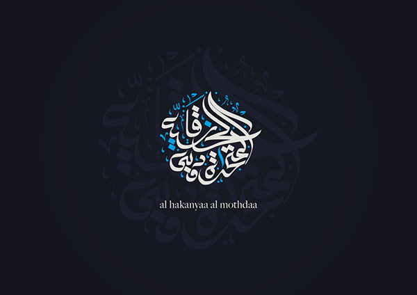 arabic typography (39)