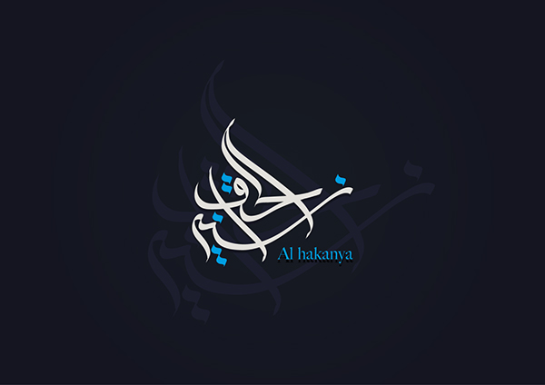 arabic typography (4)