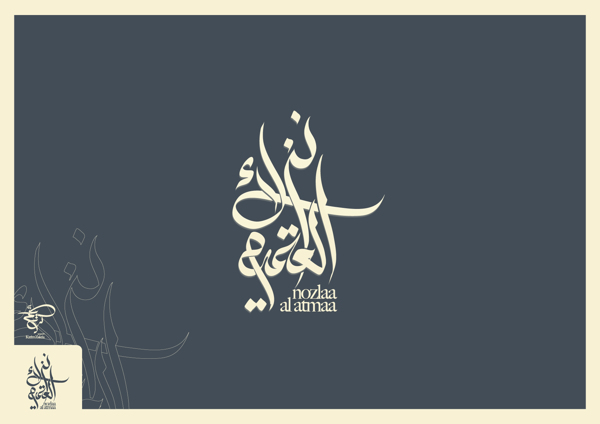arabic typography (40)