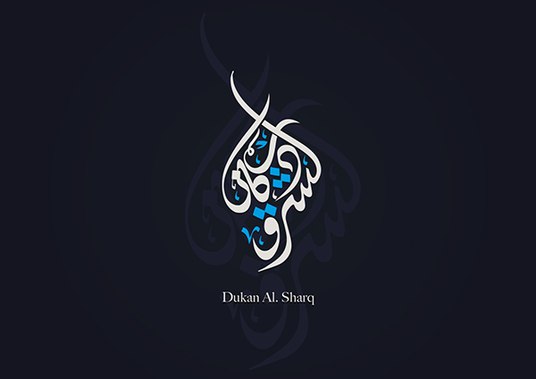 arabic typography (43)