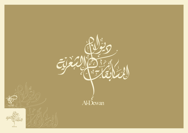 arabic typography (44)