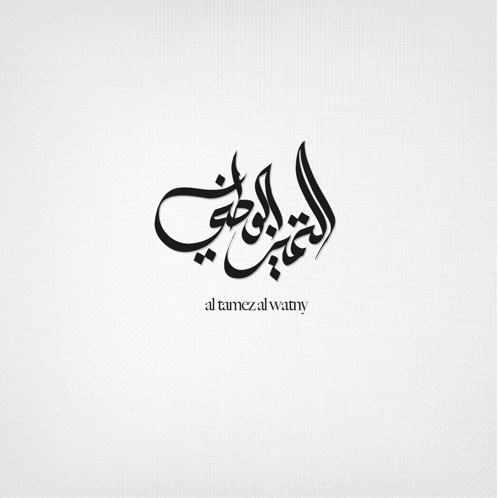 arabic typography (50)