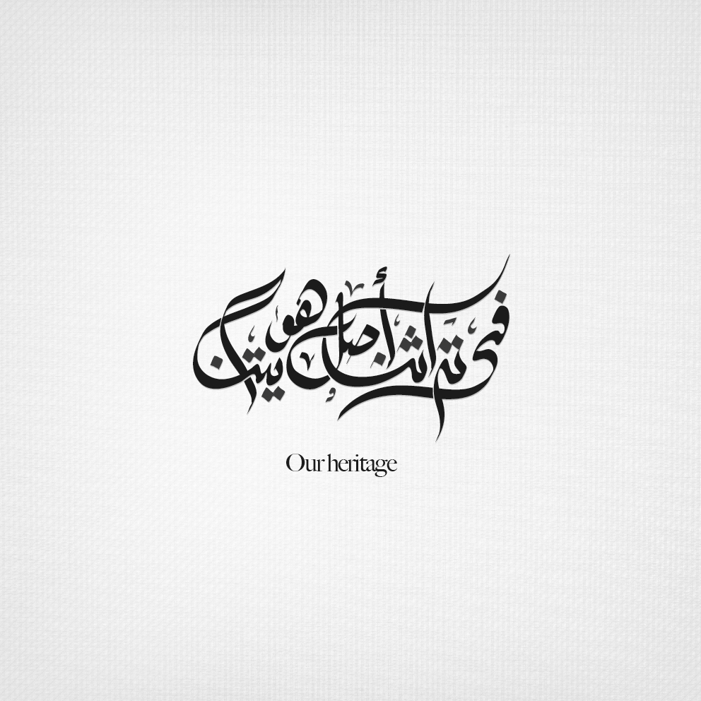 arabic typography (52)