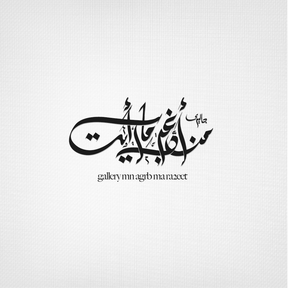 arabic typography (54)