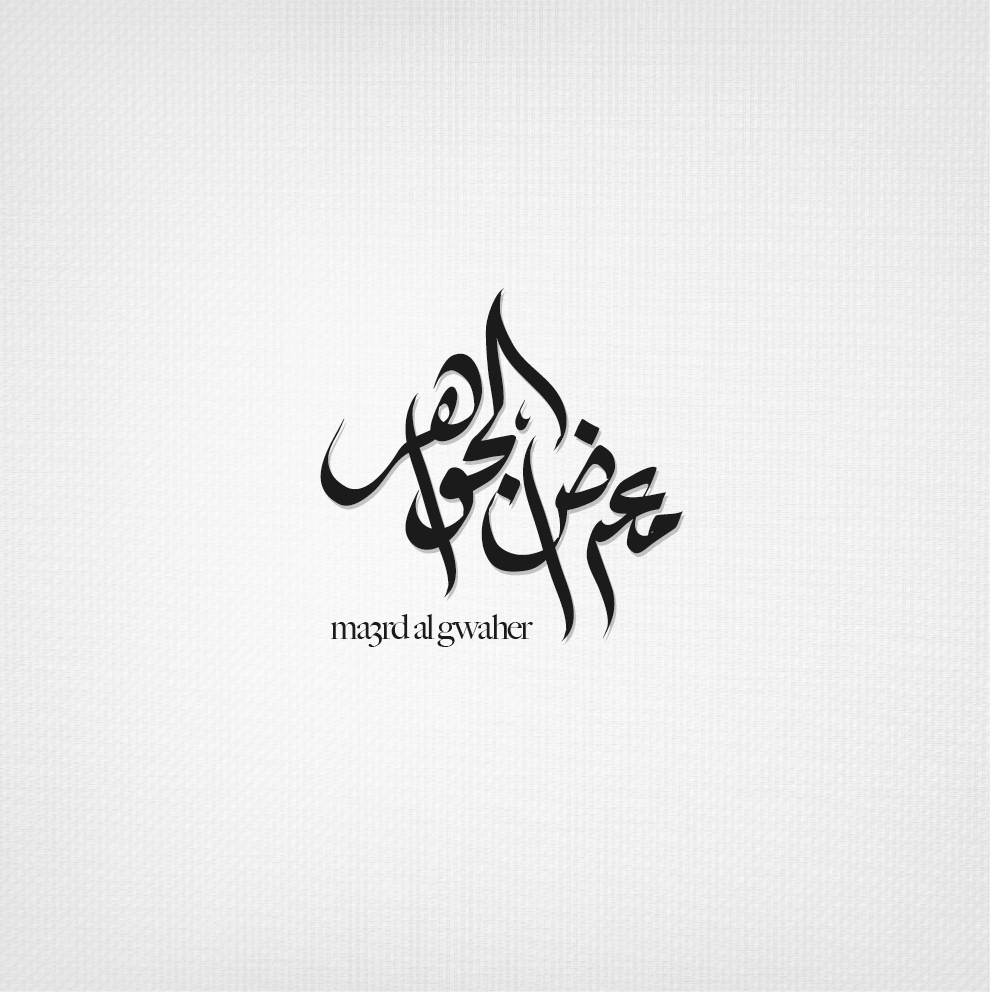 arabic typography (55)