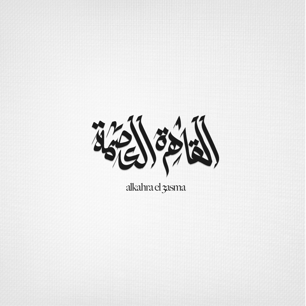arabic typography (58)
