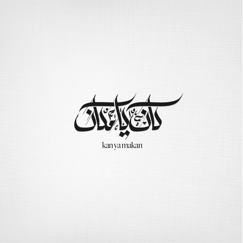 arabic typography (59)